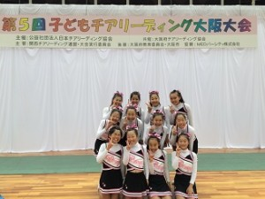 第5回子ども大阪大会